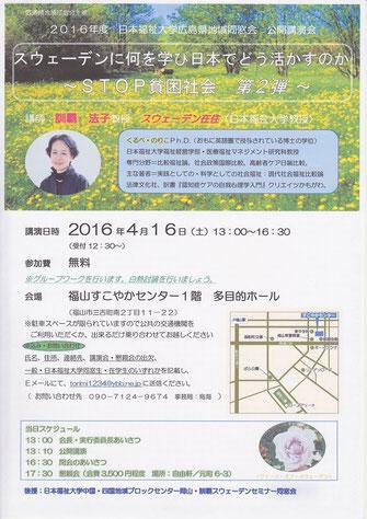 4月16日、福山市に行ってきます