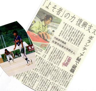 平野桃子さんを紹介する新聞記事と中学時代の写真