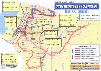 古賀市内路線バス・系統別の減・増便見込み(西鉄提示)