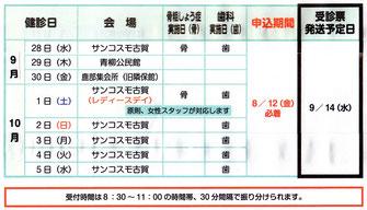 8月12日が集団健診の申込締切です