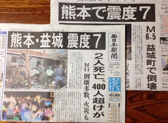 4月15日の朝刊各紙の一面