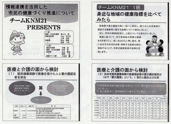 松本市Kプロジェクト発表資料の一部