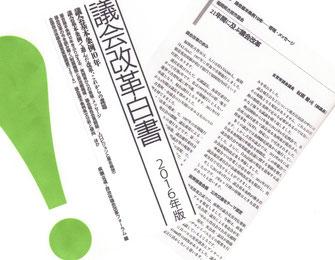 議会改革白書の表紙と私の寄稿文の一部