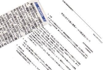 メール送信ミスの新聞記事とマスコミ発表資料