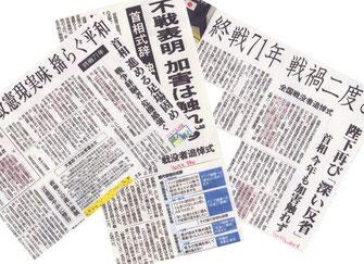 首相式辞について報じる新聞各紙