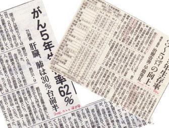 がん5年生存率を報じる新聞各紙(7月22日)