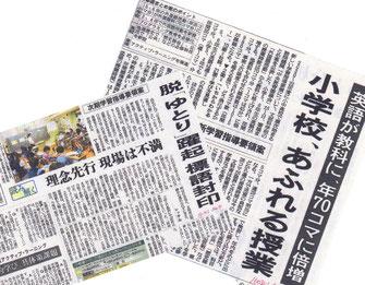 次期学習指導要領素案を報じる新聞各紙