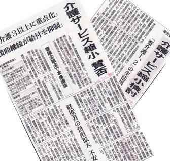 介護サービス縮小について報じる新聞各紙