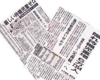 待機児童を報道する新聞各紙(9月3日)