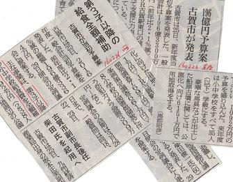 2月26日の新聞での報道