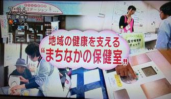 古賀市でも検討したい「まちなかの保健室」
