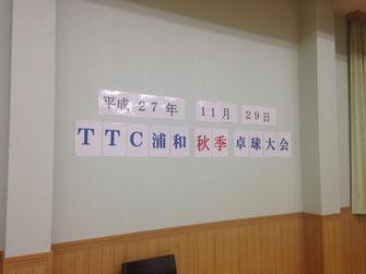 もう貼りだされた「TTC浦和秋季卓球大会」!
