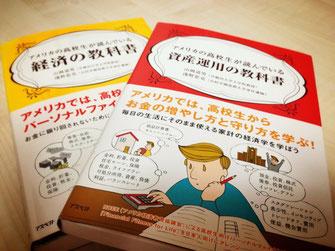 日本では大人ですら知らない お金の基礎学習の本です