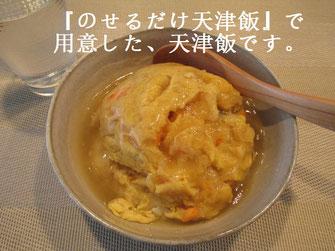 のせるだけ天津飯:調理の一例です。