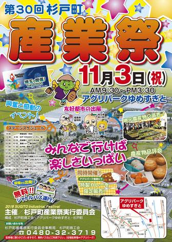 第30回杉戸町産業祭