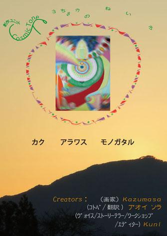 (by Kazumasa & アオイソラ & Kuni)
