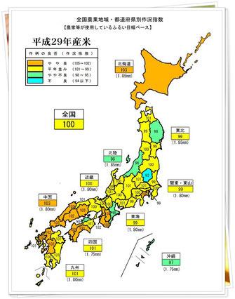 農林水産省 12月5日公表 「農林水産統計」