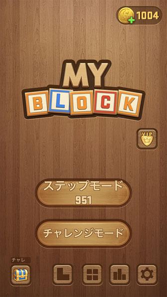 面白い無料ダウンロードスマホゲームマイブロックパズルはまっている楽しいアイフォン