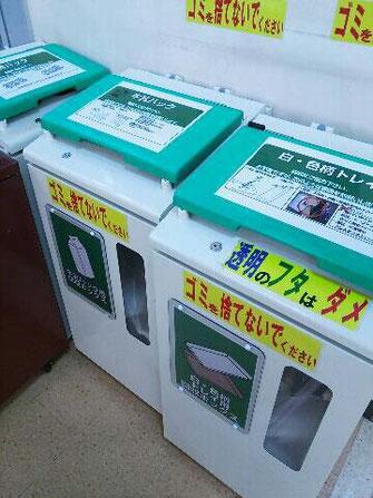 リサイクルの分別や注意事項にラミネート加工が使われていました