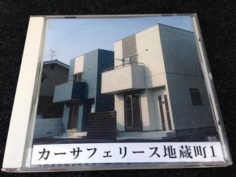 洋館家愛媛のデザイナーズ戸建賃貸シリーズ『アーバンキュービック』のプロモーションDVDをプレゼントします!