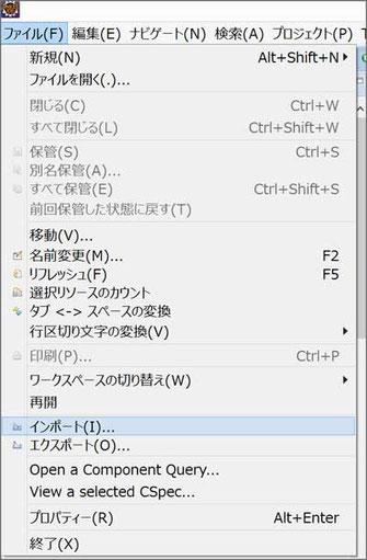 Eclipseメニュー:ファイル->インポート