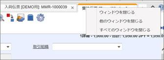 タブを右クリックして表示されるタブ(ウィンドウ)を閉じる方法のメニュー。