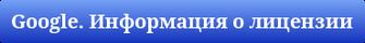 Лицензионная информация для изображений, найденных в Google Images