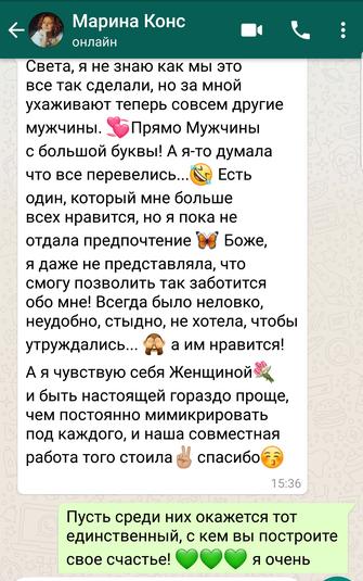 фото отзыва о консультациях психолога Светланы Гриневич
