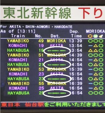 「新函館北斗」のローマ字表示(楕円内)では文字サイズが小さくなり線のように見える(どうしん電子版より)