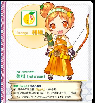 柑橘イメージキャラクター 美柑【mi★can】