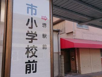 堺・大小路線シャトルバスもあります