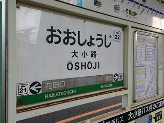 阪堺電車・大小路駅からすぐ