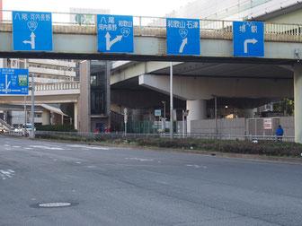 阪神高速・堺出口から右折して車で3分
