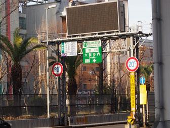 阪神高速・堺出口から3分、入口へも3分