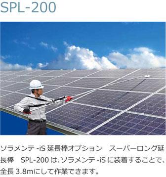 SPL-200 ソラメンテiS延長棒オプション スーパーロング延長棒 SPL-200は、ソラメンテiSに装着することで、全長3.8mにして作業できます。