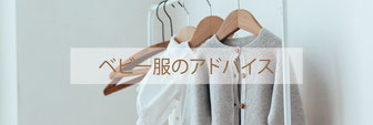 FIRST DRESS ベビー服のアドバイス