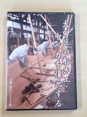 大田区の船大工 DVD