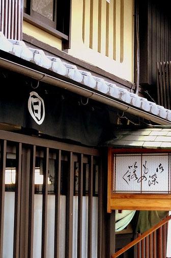 祇園齋藤さんのお玄関。典型的な京都の町屋のつくりです。