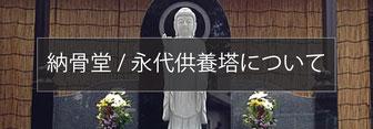 納骨堂/永代供養塔について