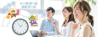 授業料は年間54万円~。圧倒的な授業時間の多さ。