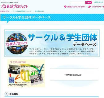 サイトの紹介ページ画像