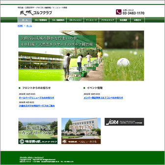 成城ゴルフクラブ