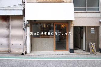 立呑中津3-17-5 中津 日本酒