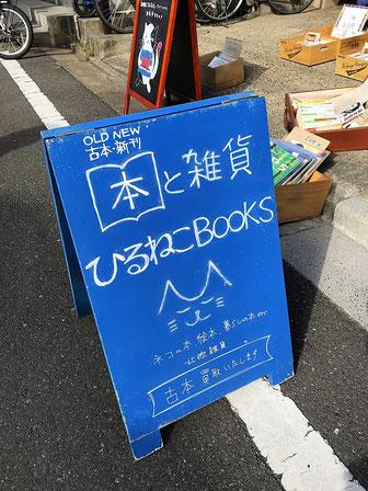ひるねこBOOKS 青い看板