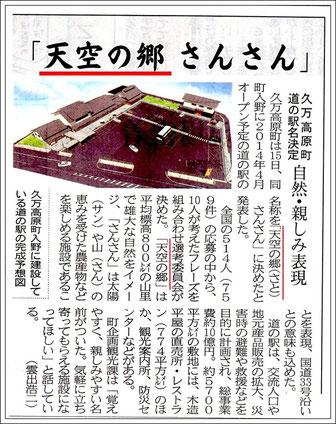 愛媛新聞 2013.02.16掲載