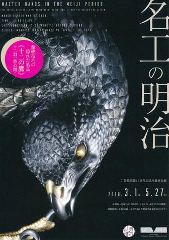 「名工の明治」展/東京国立近代美術館工芸館