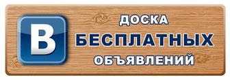 доска бесплатных объявлений. Строительный форум Одесса