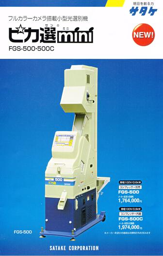 ピカ選mini FGS-500・500C