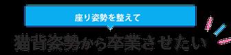 愛知 刈谷 名古屋 こどもの姿勢改善猫背姿勢が気になる子ども座り姿勢を整えて猫背姿勢から卒業させたい