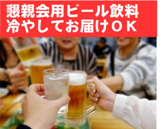 懇親会用,ビール,飲み物,配達,大阪
